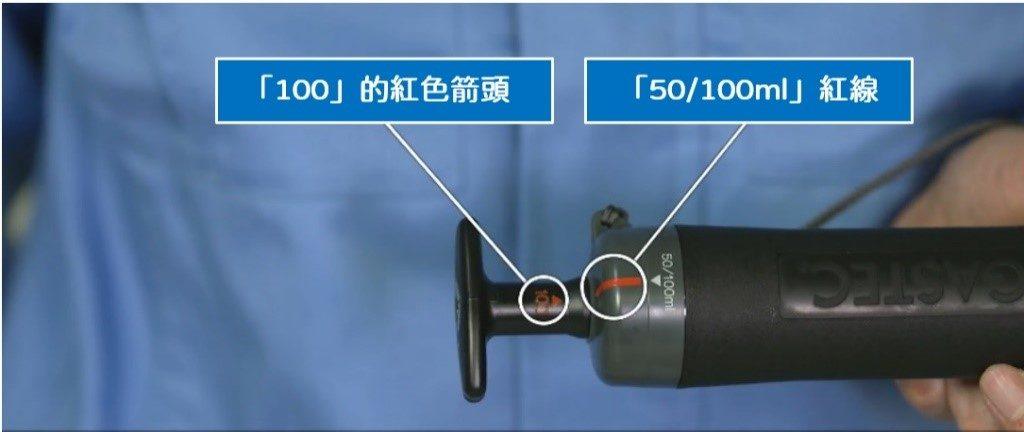 GV-100 箭頭指示